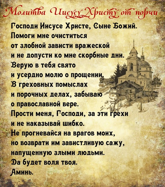 молитвы от приворота, магия бесплатно